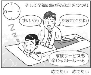 ゴールデンウイーク6.jpg