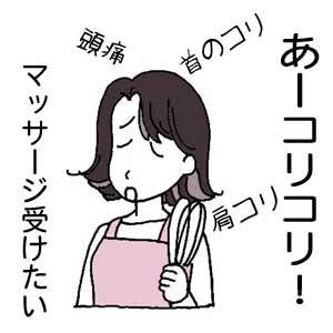 コリ症.jpg