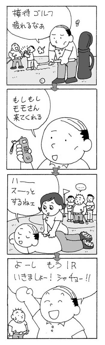 漫画編、筋肉痛.jpg
