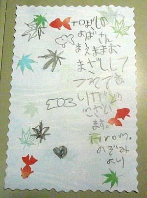 のぞみちゃんお手紙.jpg