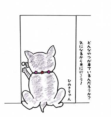 ひのきちゃん イラスト.jpg