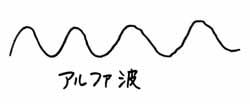 アルファ波.jpg
