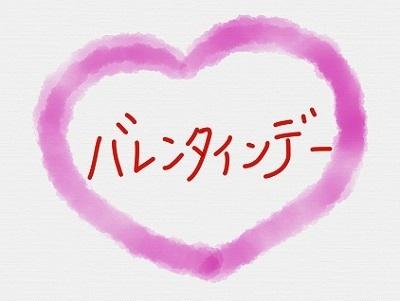 バレンタインデー.jpg
