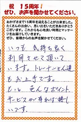出張マッサージお祝い1.0.jpg