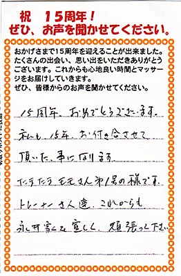 出張マッサージお祝い2.0.jpg