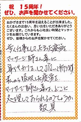 出張マッサージお祝い3.0.jpg