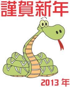 蛇新年挨拶のコピー.jpg