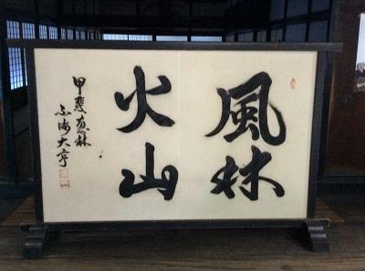 風林火山.jpg