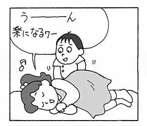 肩こり編3.00.jpg